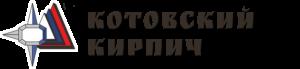 Котовский кирпич